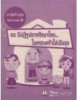 Thumbnail of สาส์นสร้างสุข ๔ ๑๐ ปีปฏิรูปการศึกษาไทยไยครอบครัวไม่เป็นสุข
